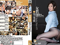 Minami Asano in Female Teacher in Coercion Suite Room part 1.1
